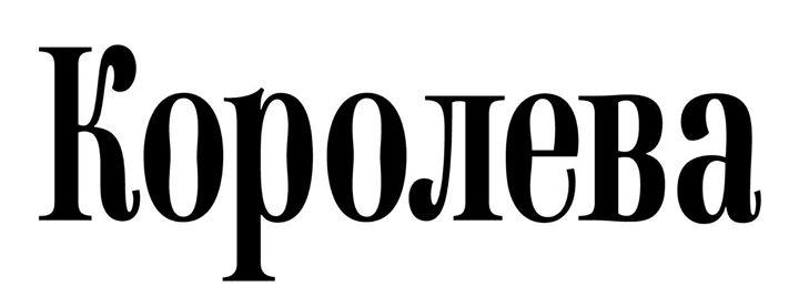 kudryavtsev-podrazhaju-korolkova